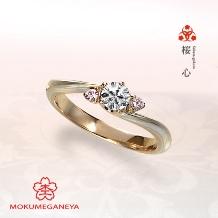 杢目金屋(もくめがねや):【杢目金屋】ほのかな恋心を桜に見立てた婚約指輪【桜心】
