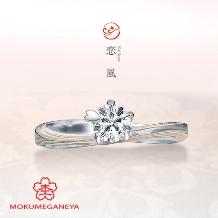 杢目金屋(もくめがねや)_NEW!【杢目金屋】緩やかに流れるカーブが指にしっくりなじむ婚約指輪