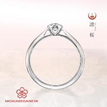杢目金屋(もくめがねや):【杢目金屋】凛々しく洗練された正統派の婚約指輪。【凛桜】