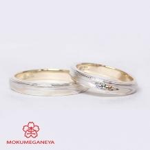 杢目金屋(もくめがねや):【杢目金屋】シンプルな木目金で指をきれいにみせるデザイン<木目金>結婚指輪
