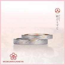 杢目金屋(もくめがねや)_【杢目金屋】お二人を結ぶ永遠の赤い糸…永遠の愛を結ぶ結婚指輪「紅ひとすじ」