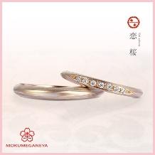 杢目金屋(もくめがねや):【杢目金屋】シンプルな細身のフォルムに施されたダイヤモンドが、華やかな【恋桜】
