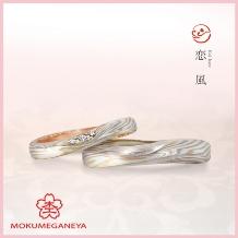 杢目金屋(もくめがねや)_【杢目金屋】緩やかに流れるカーブが指にしっくりなじむ結婚指輪「恋風」