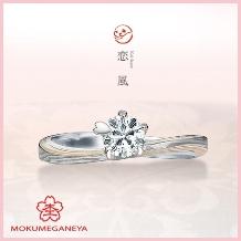 杢目金屋(もくめがねや)_【杢目金屋】緩やかに流れるカーブが指にしっくりなじむ婚約指輪「恋風」