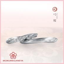 杢目金屋(もくめがねや):【杢目金屋】日本の美が息づいた、洗練された結婚指輪【弓桜】