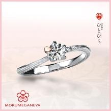 杢目金屋(もくめがねや):【杢目金屋】ピンク色の桜の花びらが「さくらダイヤ」に舞い降りる