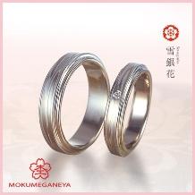 杢目金屋(もくめがねや):【杢目金屋】ふたりの幸せが永遠に巡り続ける結婚指輪【雪銀花】