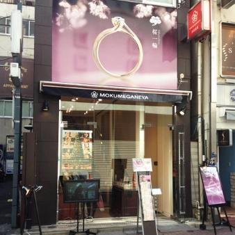 杢目金屋(もくめがねや):銀座本店