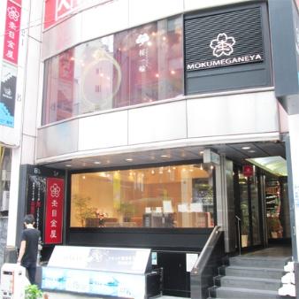 杢目金屋(もくめがねや):新宿本店