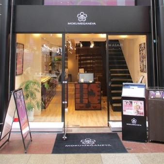 杢目金屋(もくめがねや):神戸三宮店