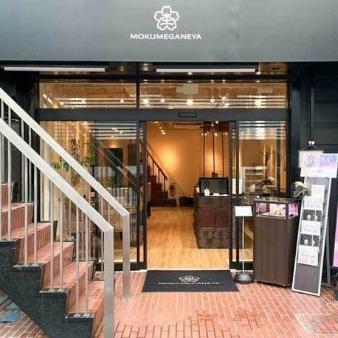 杢目金屋(もくめがねや):大宮店