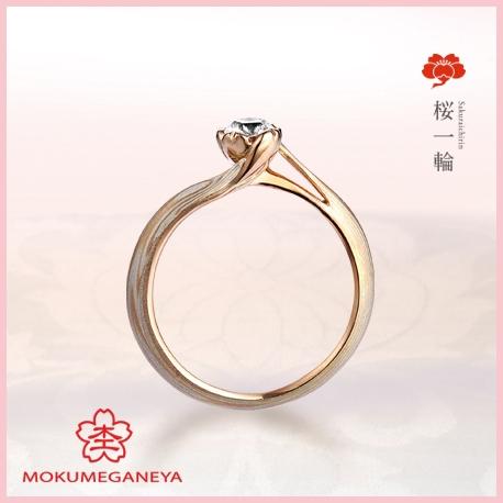 杢目金屋(もくめがねや):【杢目金屋】指先を華やかに彩るピンクゴールドの優美なエンゲージリング