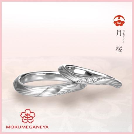 杢目金屋(もくめがねや):【杢目金屋】メレダイヤが指に寄り添う優美な流れの木目金リング「月桜」