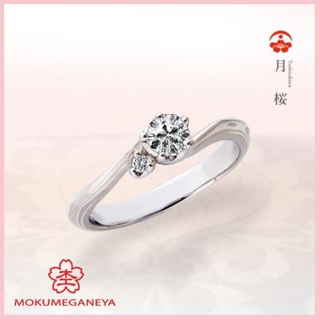 杢目金屋(もくめがねや):【杢目金屋】優美な流れが指を美しく見せてくれるプラチナ入り婚約指輪「月桜」
