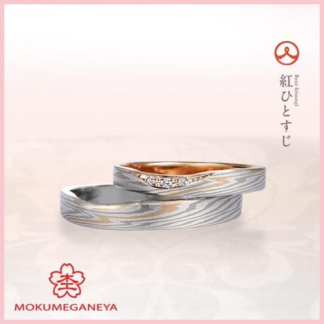 杢目金屋(もくめがねや):【杢目金屋】お二人を結ぶ永遠の赤い糸…分かちあった絆が形になる結婚指輪。