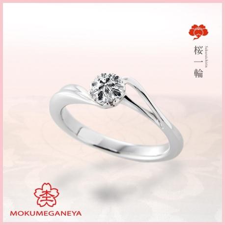 杢目金屋(もくめがねや):【杢目金屋】桜の枝に見立てた柔らかなアームがダイヤを包み込む【桜一輪】