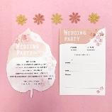 デジタルコピー&印刷工房 アヴァン:新デザイン】可愛らしい葉っぱのかたちの招待状【印刷代込】