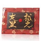鬼丸工房:和柄の台座にお二人の名前が引き立つ!アクリル加工で長く飾れる『KARAKAMI』