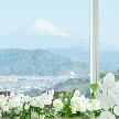 グランディエール ブケトーカイ:【西部のお2人限定!】駅チカ&富士山絶景フェア♪