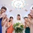 はなゆづき:【初見学にオススメ】等身大で叶える素敵な結婚式の作り方フェア