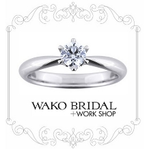 WAKO BRIDAL+WORK SHOP●和光ブライダル_当店人気No.1☆王道のあこがれエンゲージリング♪