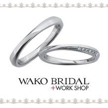 WAKO BRIDAL+WORK SHOP●和光ブライダル_細身リングでスタイリッシュに♪【WAKO BRIDAL】