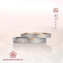 AOBA_【杢目金屋】お二人を結ぶ永遠の赤い糸…永遠の愛を結ぶ結婚指輪。