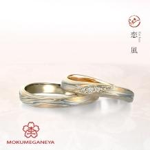 AOBA_【県内唯一】AOBA:緩やかに流れるカーブが指にしっくりなじむ結婚指輪