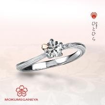 AOBA_【杢目金屋】ピンク色の桜の花びらが「さくらダイヤ」に舞い降りる