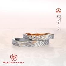 AOBA_【県内唯一】AOBA:お二人を結ぶ永遠の赤い糸…永遠の愛を結ぶ結婚指輪。