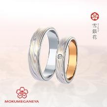 AOBA_【県内唯一】AOBA:ふたりの幸せが永遠に巡り続ける結婚指輪【雪銀花】