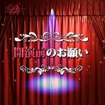 披露宴の演出:Princess Net(プリンセスネット)