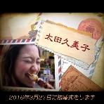 演出効果:AMO(アモ)