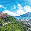 SHIROYAMA HOTEL kagoshima:【幸せをかさねていける場所】家族が挙げていると更にお得!