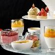 品川プリンスホテル:【少人数W◆絶景と美食でおもてなし!】デザートブッフェ付き!