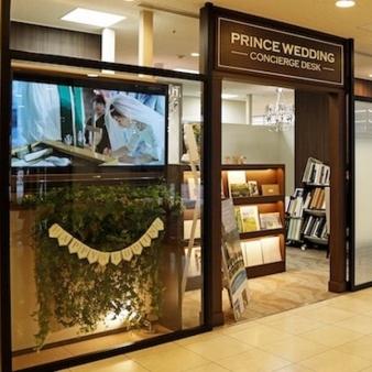 グランドプリンスホテル京都:【東京で打合せOK!】品川ウエディングサロン相談会