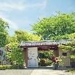 The Private Garden FURIAN 山ノ上迎賓館:お席追加【月1限定】大津に佇む邸宅見学×絶品3品試食付相談会