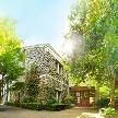 STONE FOREST(ストーン フォレスト):【平日貸切で安心♪】森の邸宅を独占!貸切見学&じっくり相談会