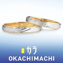 ガラOKACHIMACHI:ガラ おかちまち マリッジリング ~Casual~
