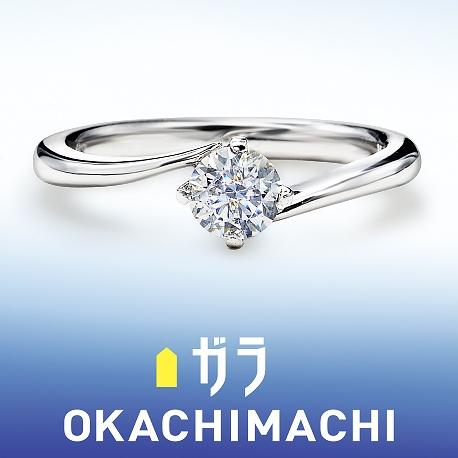 ガラOKACHIMACHI:0.2ct~ガラ おかちまち エンゲージリング ~Simple~