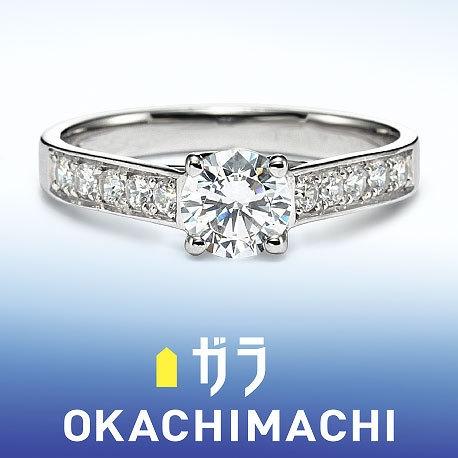 ガラOKACHIMACHI:0.3ct~ガラ おかちまち エンゲージリング ~Gorgeous~