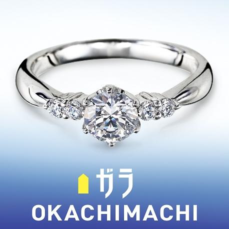 ガラOKACHIMACHI:0.3ct~ガラ おかちまち エンゲージリング ~Cute~