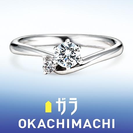 ガラOKACHIMACHI:ガラ おかちまち エンゲージリング ~Cute~