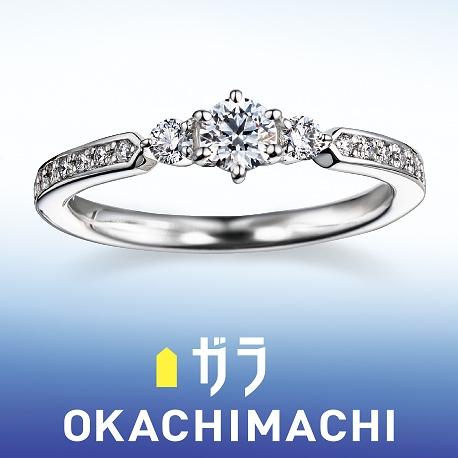 ガラOKACHIMACHI:ガラ おかちまち エンゲージリング ~Gorgeous~