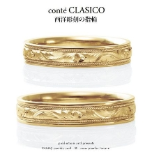 jewelry craft YAMAJI×jewelry terrace SNOW:conte CLASICO/コンテクラシコ「唐草紋様」 マリッジリング