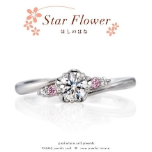 jewelry craft YAMAJI×jewelry terrace SNOW_STAR FLOWE-twist-/スターフラワー ツイストスタイルエンゲージ