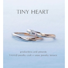 jewelry craft YAMAJI×jewelry terrace SNOW_Tiny heart マリッジリング
