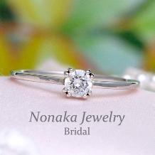 NONAKA JEWELRY(ノナカジュエリー)_婚約指輪 2本1組の爪が特徴 プラチナ製 細いシンプルダイアモンドリング