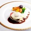 京都ホテルオークラ:【組 数 限 定】贅沢ウエディングメニューのフルコース試食会