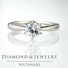 WATANABE/卸商社直営 渡辺:[0.303ct]花嫁の憧れ。0.3ct高品質ダイヤモンドソリティアエンゲージ